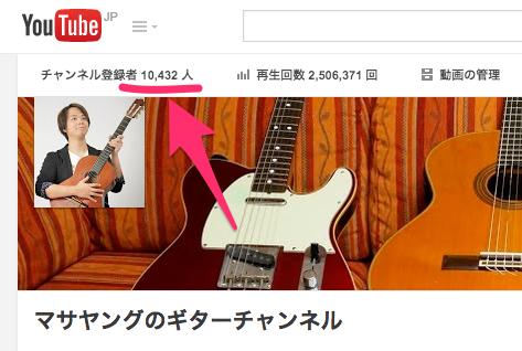 マサヤングのギターチャンネル YouTube